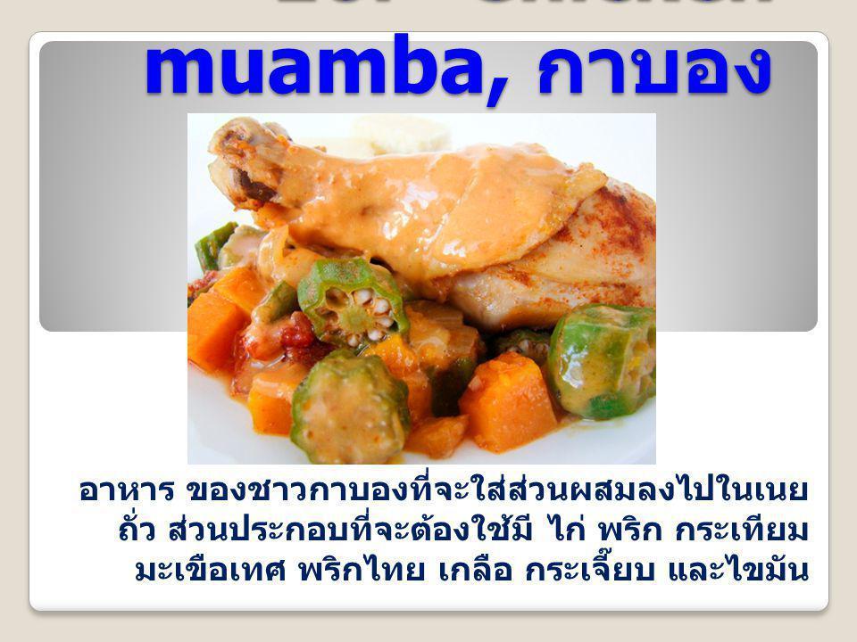 10. Chicken muamba, กาบอง