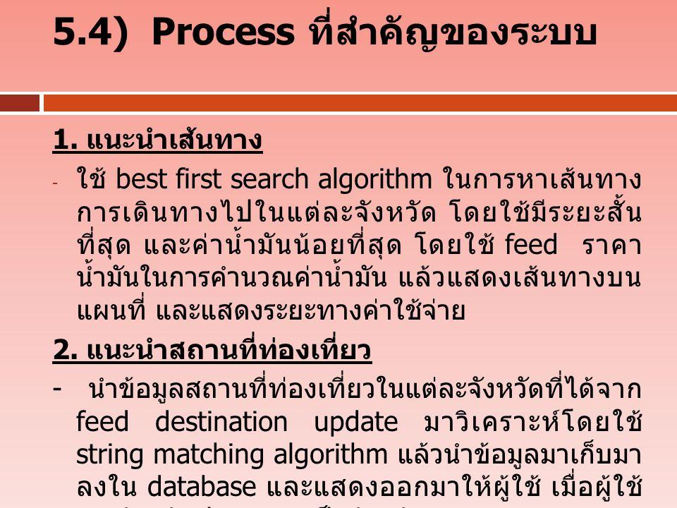 5.4) Process ที่สำคัญของระบบ