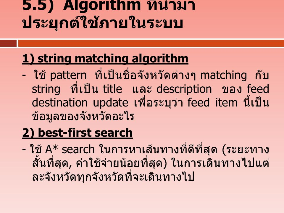 5.5) Algorithm ที่นำมาประยุกต์ใช้ภายในระบบ
