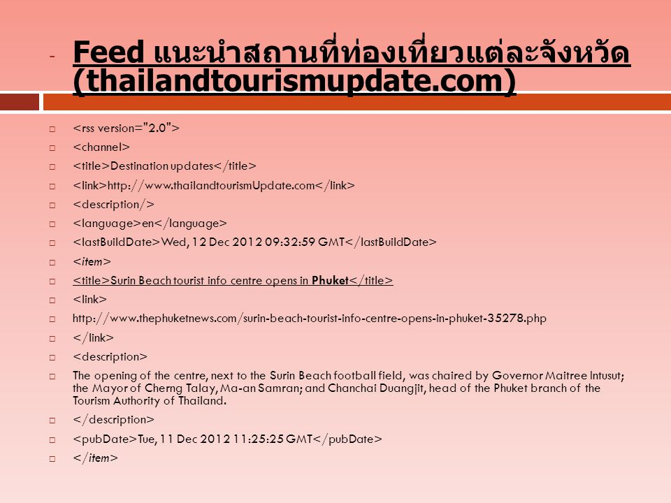Feed แนะนำสถานที่ท่องเที่ยวแต่ละจังหวัด (thailandtourismupdate.com)