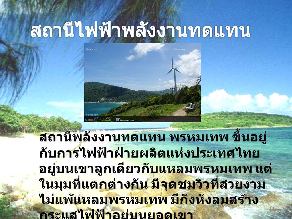 สถานีไฟฟ้าพลังงานทดแทน