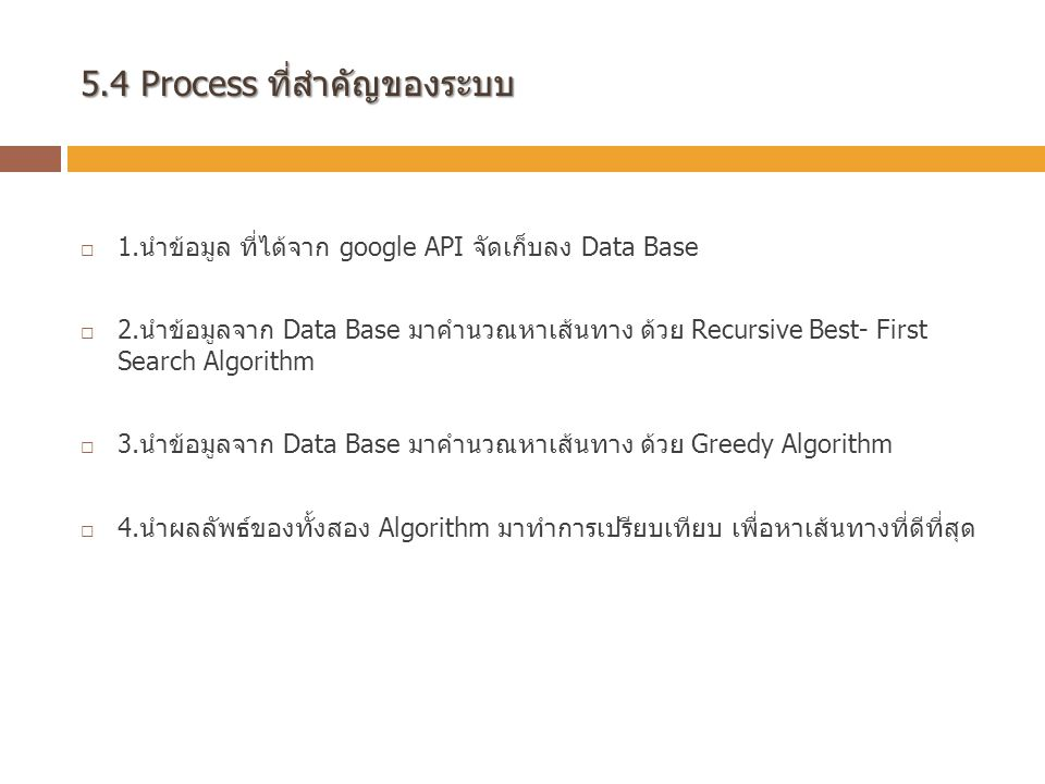 5.4 Process ที่สำคัญของระบบ