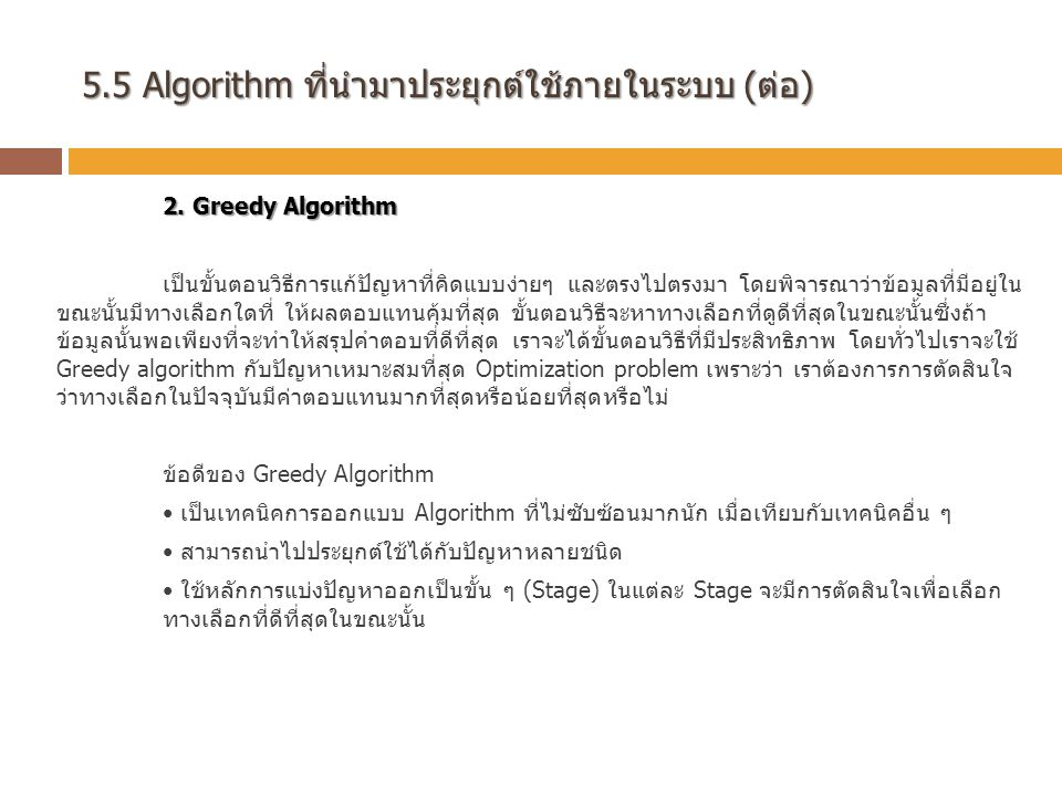 5.5 Algorithm ที่นำมาประยุกต์ใช้ภายในระบบ (ต่อ)