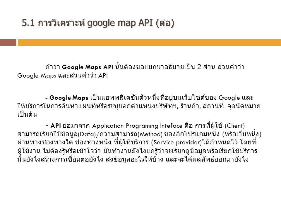 5.1 การวิเคราะห์ google map API (ต่อ)