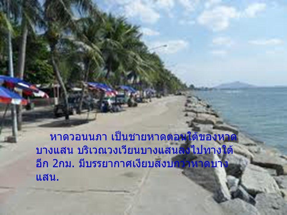 หาดวอนนภา เป็นชายหาดตอนใต้ของหาดบางแสน บริเวณวงเวียนบางแสนลงไปทางใต้อีก 2กม.