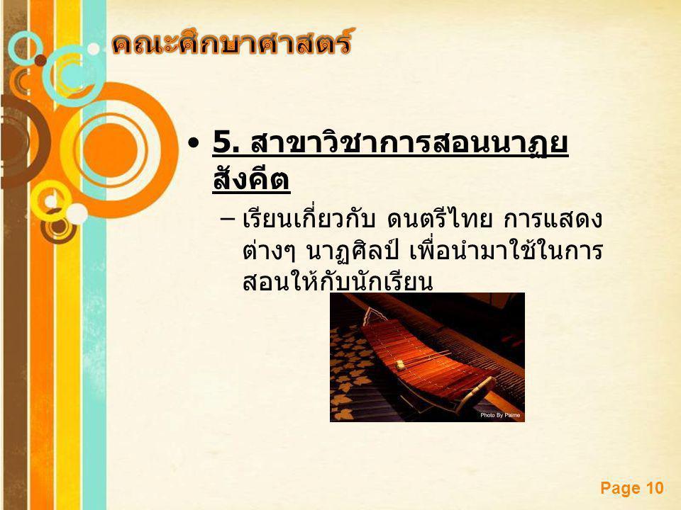 5. สาขาวิชาการสอนนาฏยสังคีต