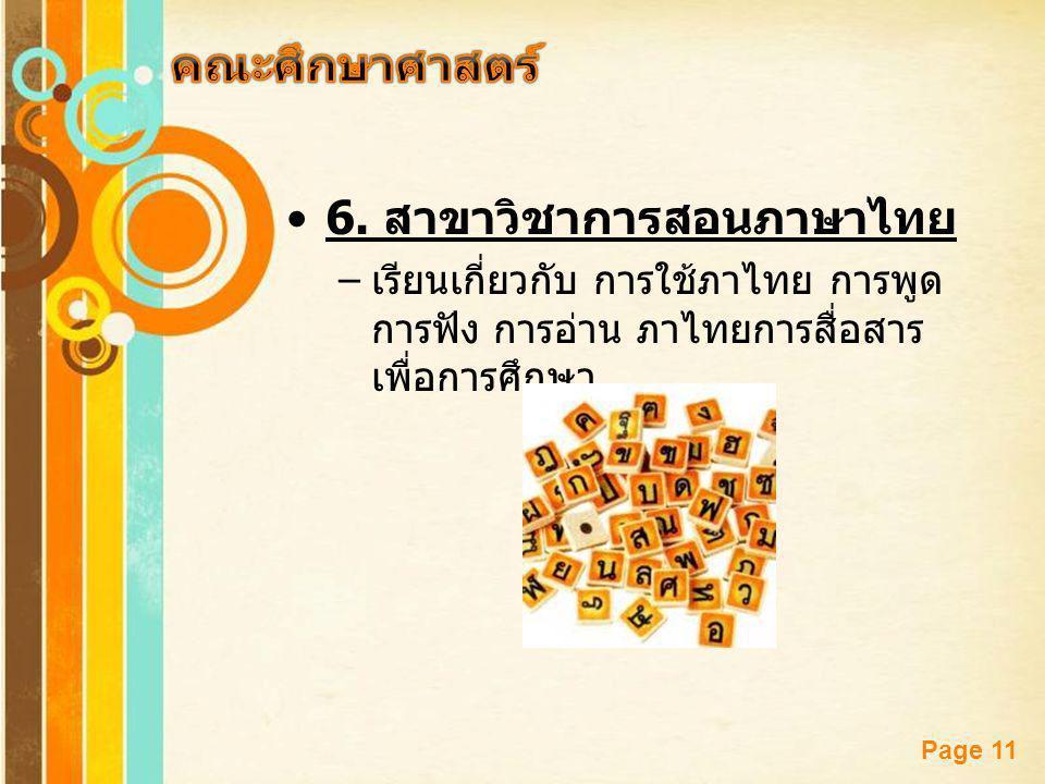 6. สาขาวิชาการสอนภาษาไทย