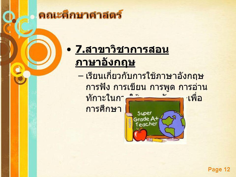7.สาขาวิชาการสอนภาษาอังกฤษ