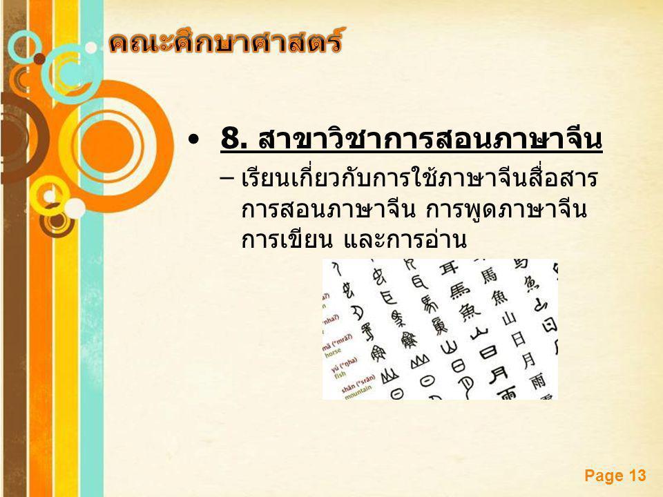 8. สาขาวิชาการสอนภาษาจีน