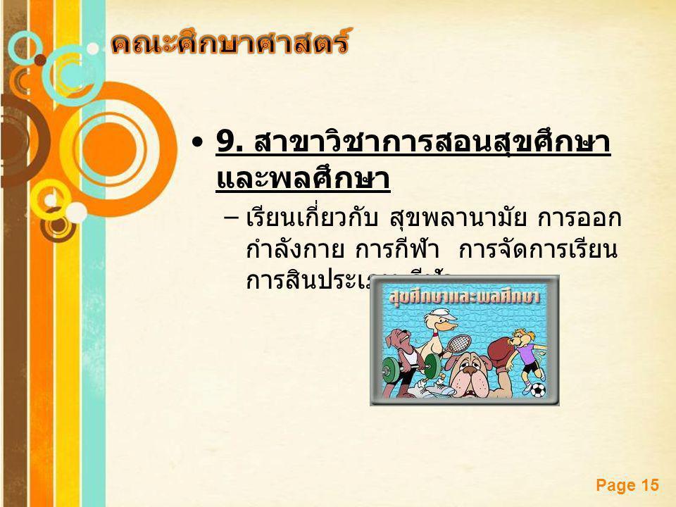 9. สาขาวิชาการสอนสุขศึกษาและพลศึกษา