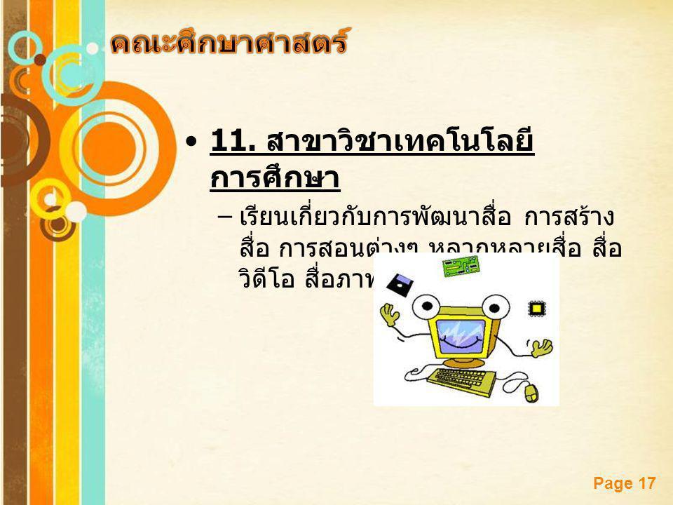 11. สาขาวิชาเทคโนโลยีการศึกษา