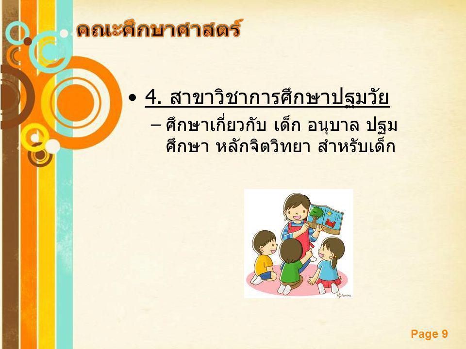 4. สาขาวิชาการศึกษาปฐมวัย