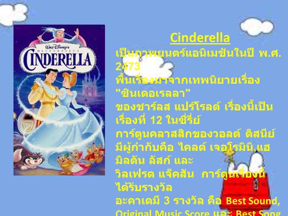 Cinderella เป็นภาพยนตร์แอนิเมชันในปี พ.ศ. 2473