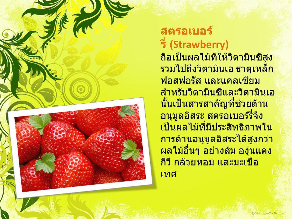 สตรอเบอร์รี่ (Strawberry)