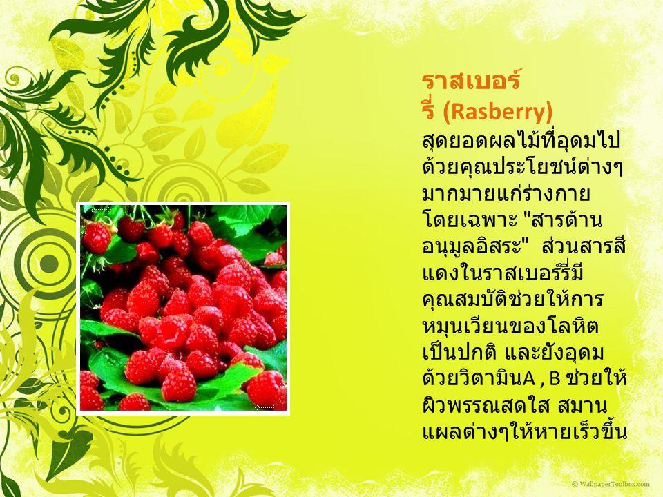 ราสเบอร์รี่ (Rasberry)