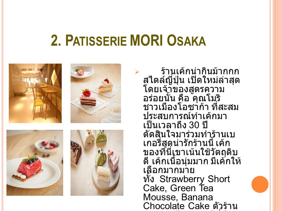 2. Patisserie MORI Osaka