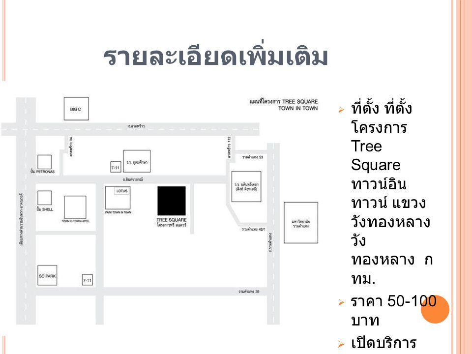 รายละเอียดเพิ่มเติม ที่ตั้ง ที่ตั้ง โครงการ Tree Square ทาวน์อิน ทาวน์ แขวง วังทองหลาง วัง ทองหลาง กทม.