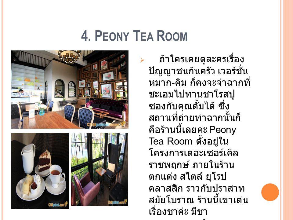 4. Peony Tea Room