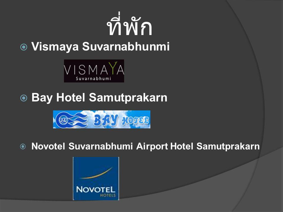 ที่พัก Vismaya Suvarnabhunmi Bay Hotel Samutprakarn