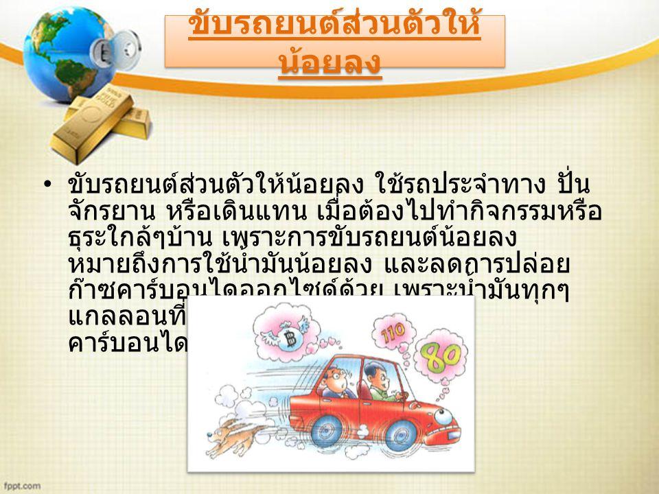 ขับรถยนต์ส่วนตัวให้น้อยลง
