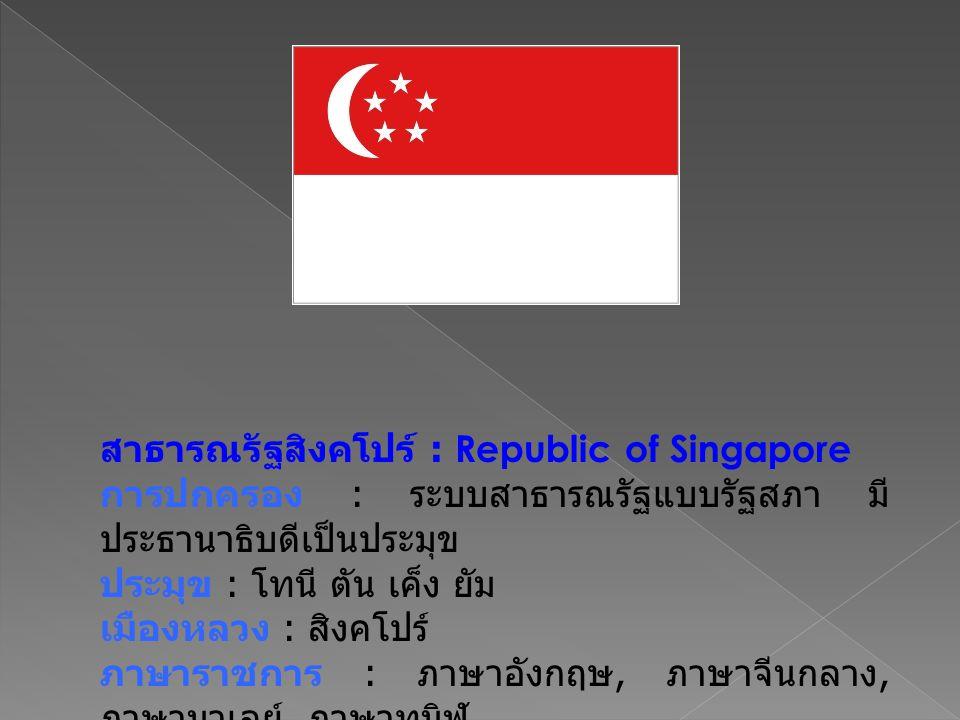 สาธารณรัฐสิงคโปร์ : Republic of Singapore
