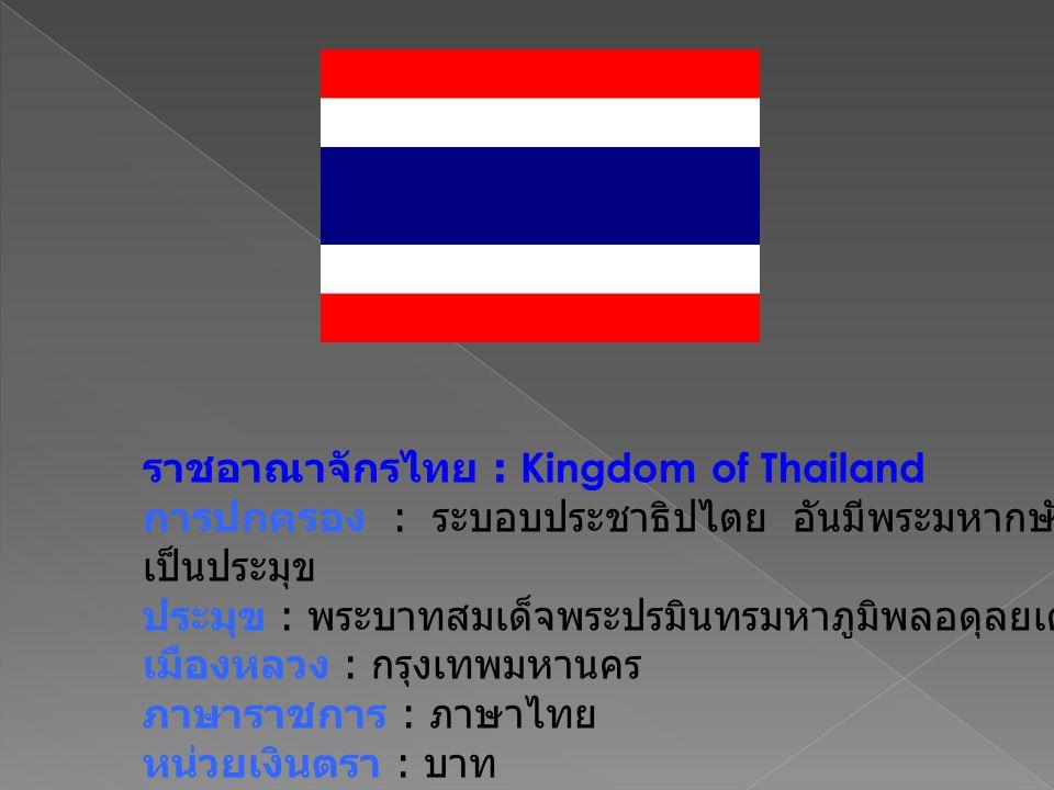 ราชอาณาจักรไทย : Kingdom of Thailand
