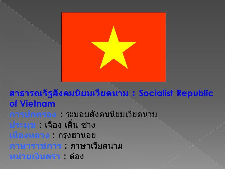 สาธารณรัฐสังคมนิยมเวียดนาม : Socialist Republic of Vietnam