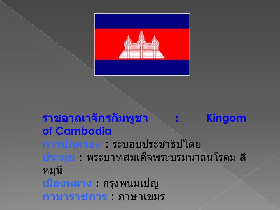 ราชอาณาจักรกัมพูชา : Kingom of Cambodia