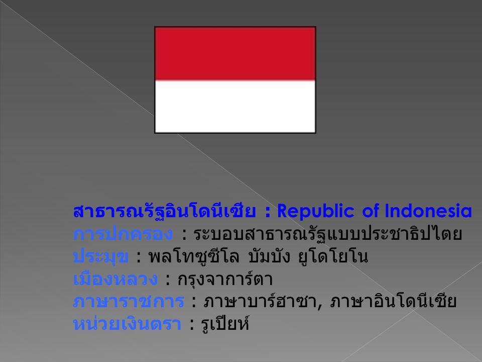 สาธารณรัฐอินโดนีเซีย : Republic of Indonesia