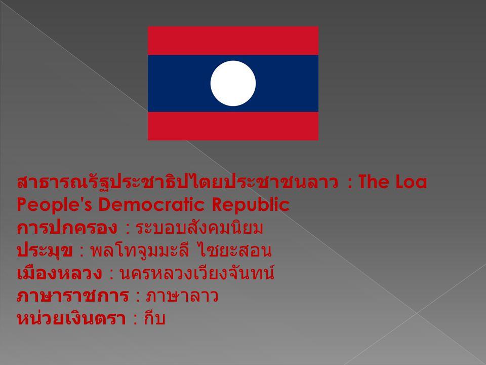 สาธารณรัฐประชาธิปไตยประชาชนลาว : The Loa People s Democratic Republic