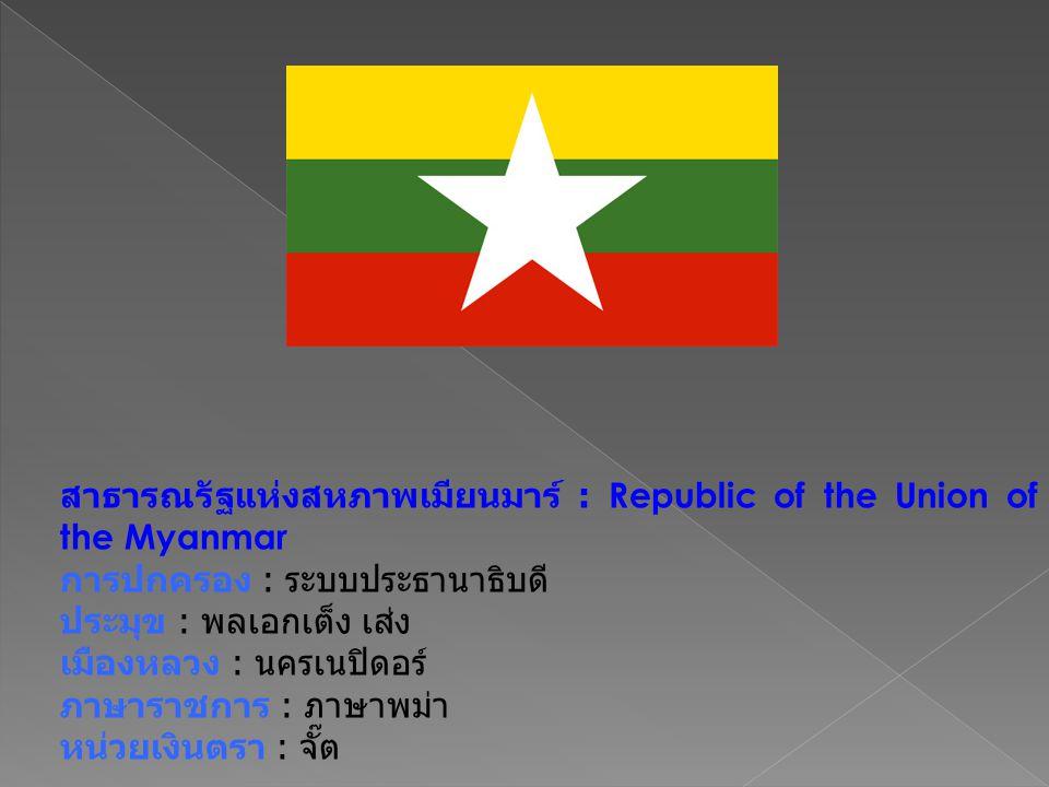 สาธารณรัฐแห่งสหภาพเมียนมาร์ : Republic of the Union of the Myanmar