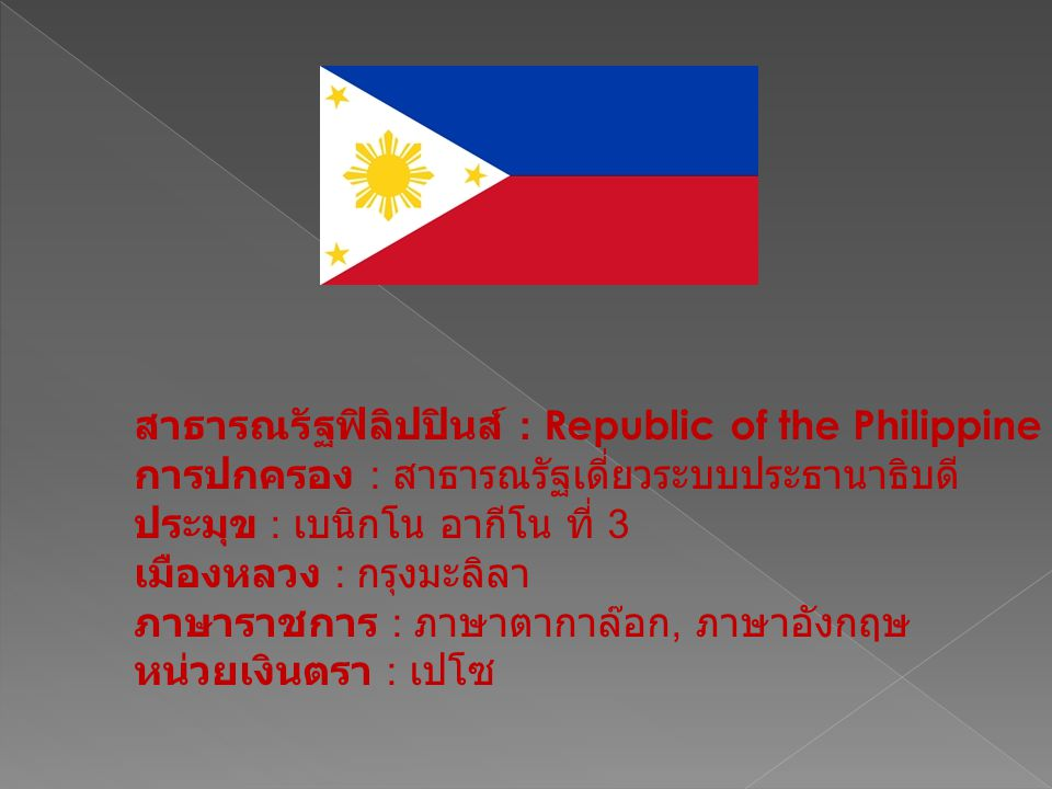 สาธารณรัฐฟิลิปปินส์ : Republic of the Philippine