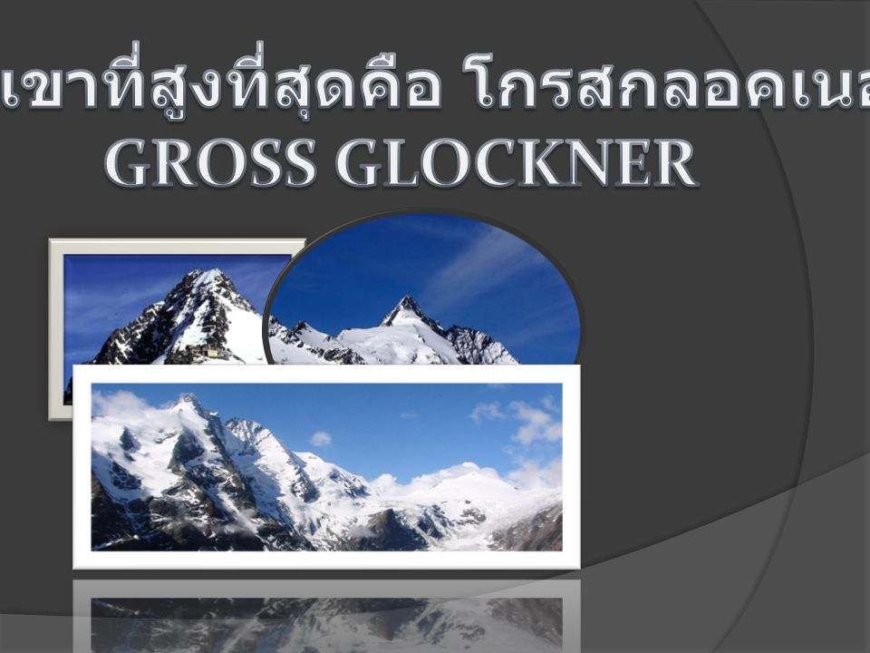 ยอดเขาที่สูงที่สุดคือ โกรสกลอคเนอร์