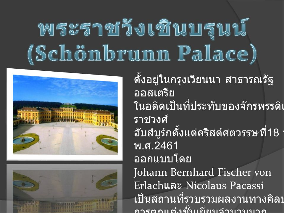 พระราชวังเชินบรุนน์ (Schönbrunn Palace)