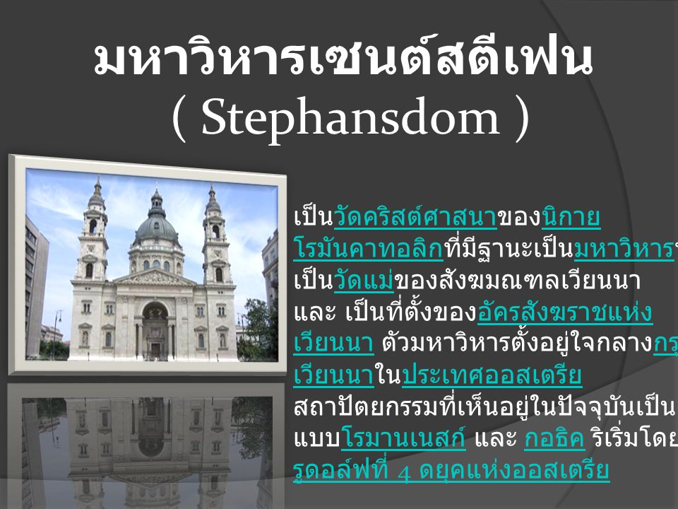 มหาวิหารเซนต์สตีเฟน ( Stephansdom )