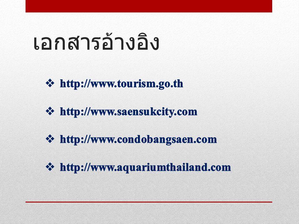 เอกสารอ้างอิง http://www.tourism.go.th http://www.saensukcity.com