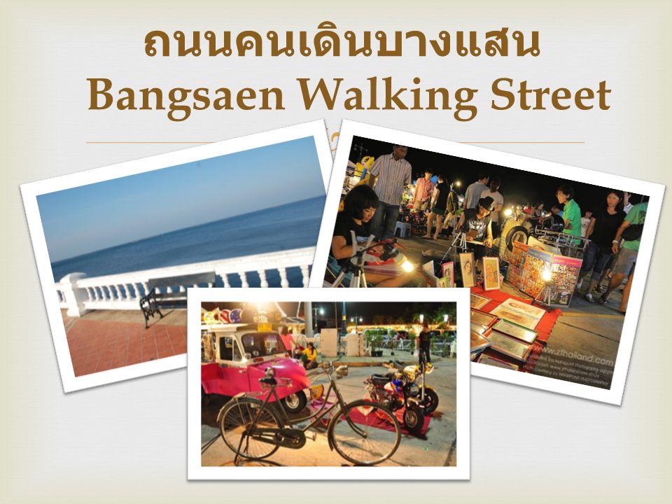 ถนนคนเดินบางแสน Bangsaen Walking Street