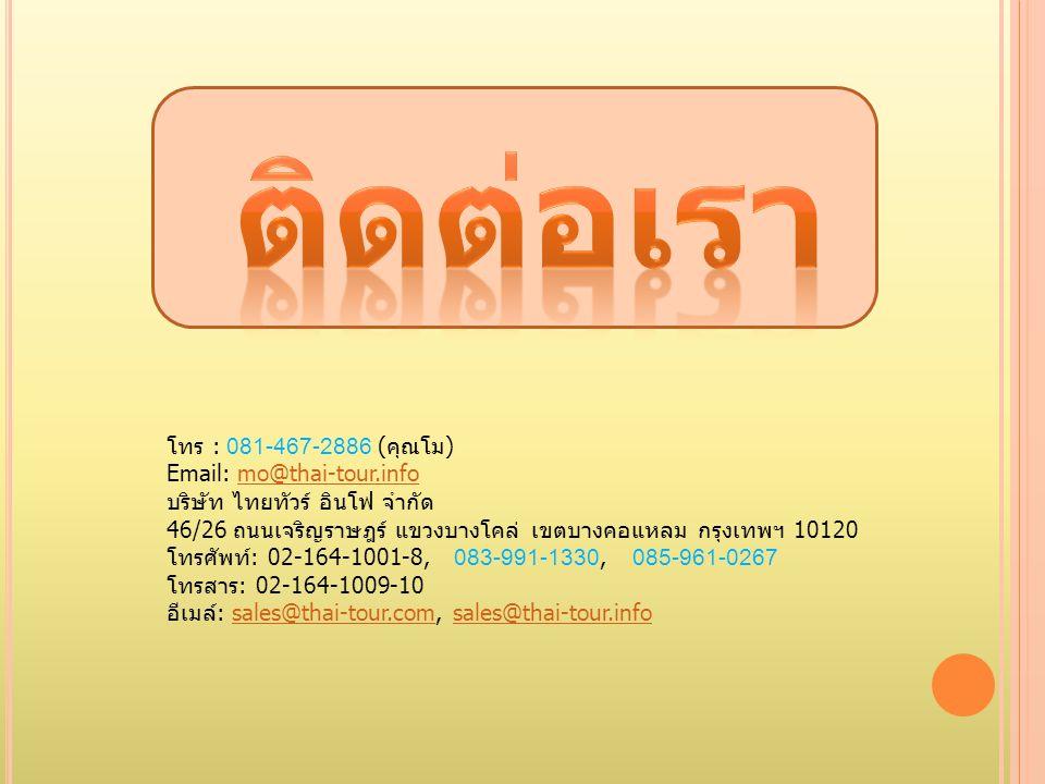 ติดต่อเรา โทร : 081-467-2886 (คุณโม) Email: mo@thai-tour.info.