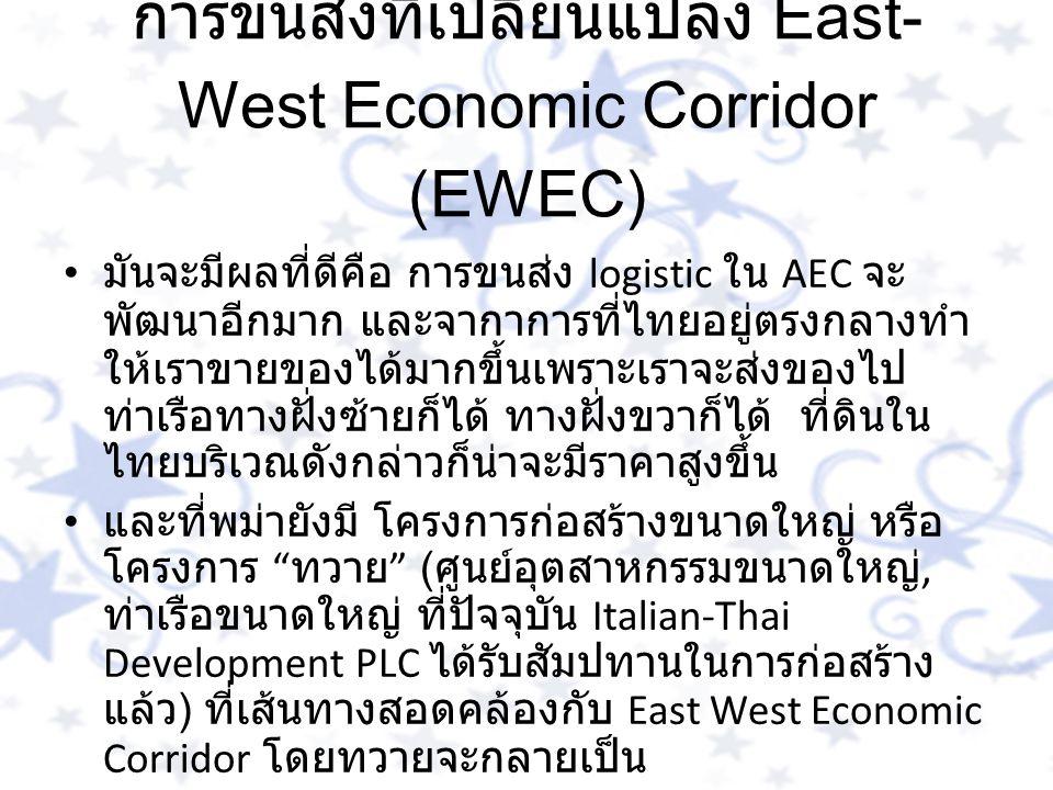 การขนส่งที่เปลี่ยนแปลง East-West Economic Corridor (EWEC)