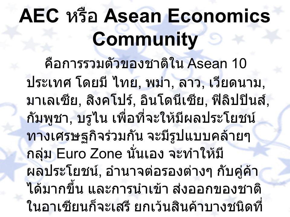 AEC หรือ Asean Economics Community