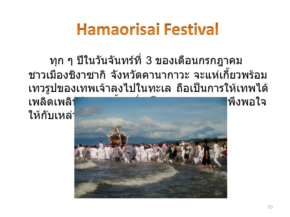 Hamaorisai Festival