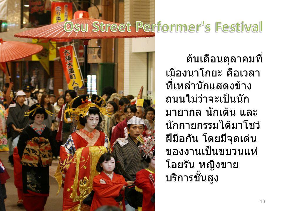 Osu Street Performer s Festival