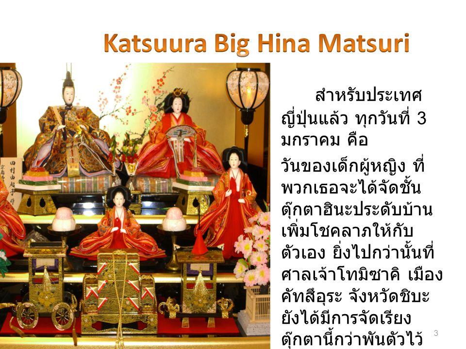 Katsuura Big Hina Matsuri
