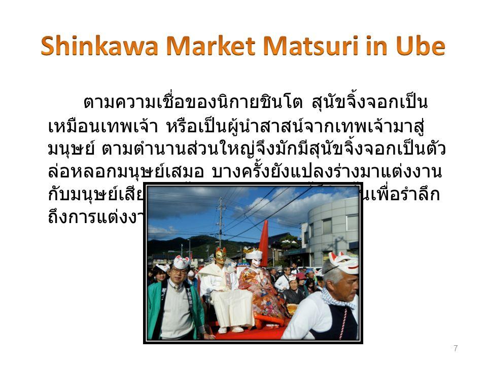 Shinkawa Market Matsuri in Ube