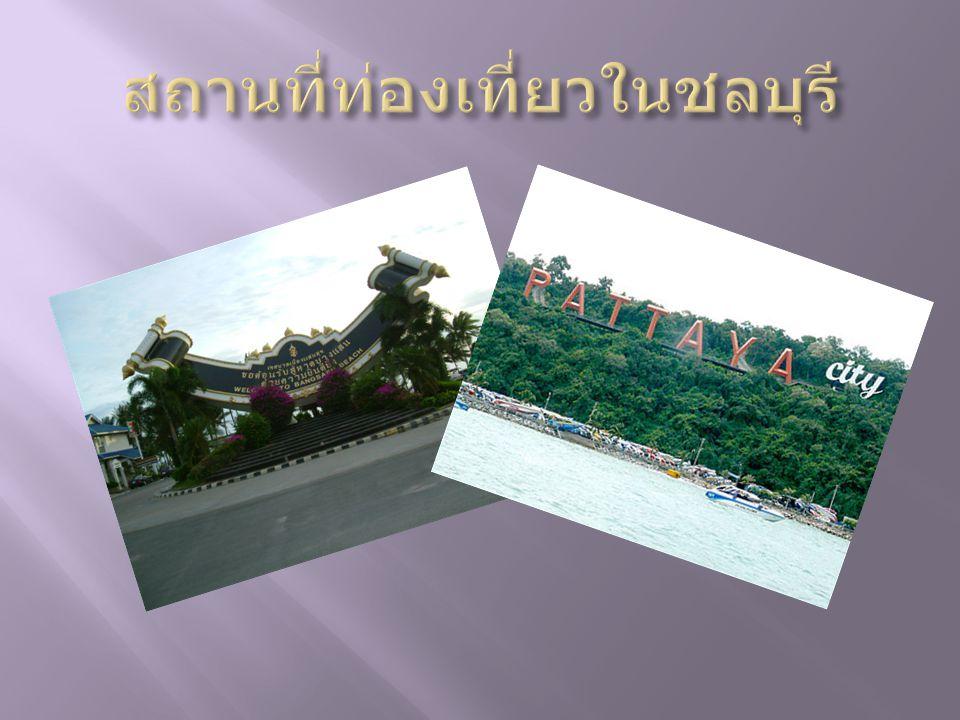 สถานที่ท่องเที่ยวในชลบุรี