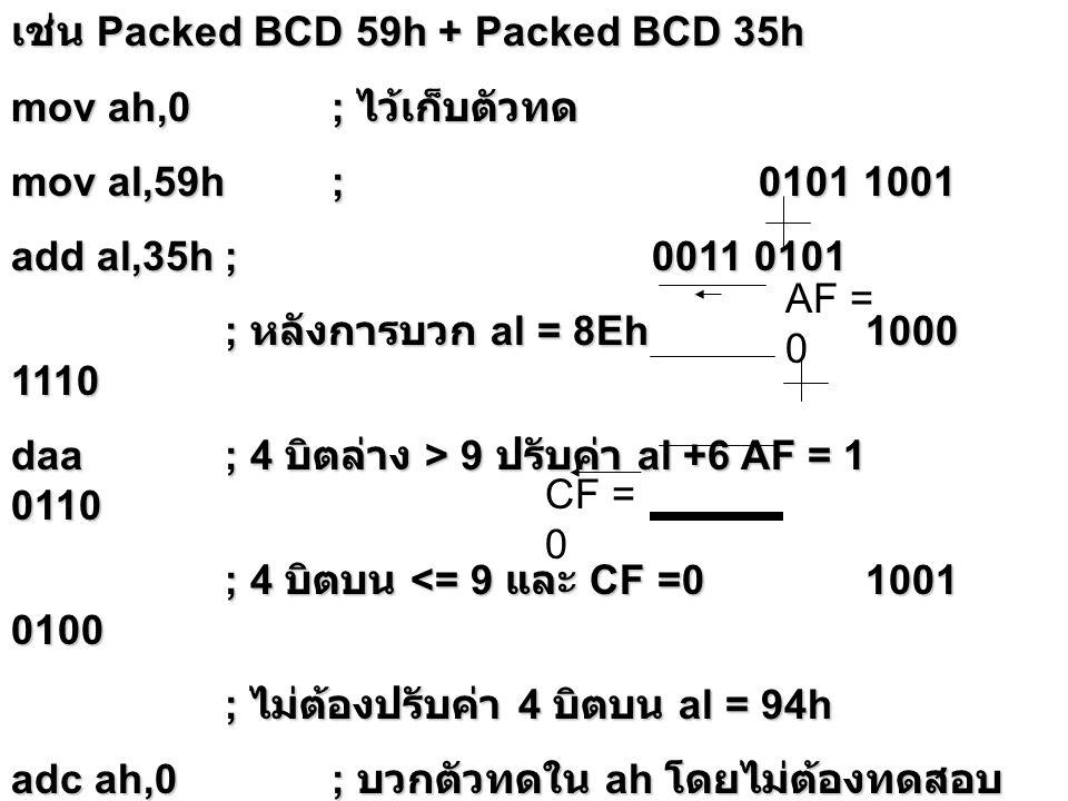 เช่น Packed BCD 59h + Packed BCD 35h
