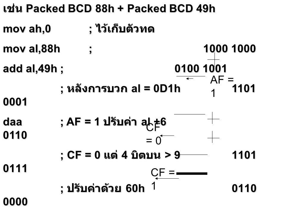 เช่น Packed BCD 88h + Packed BCD 49h