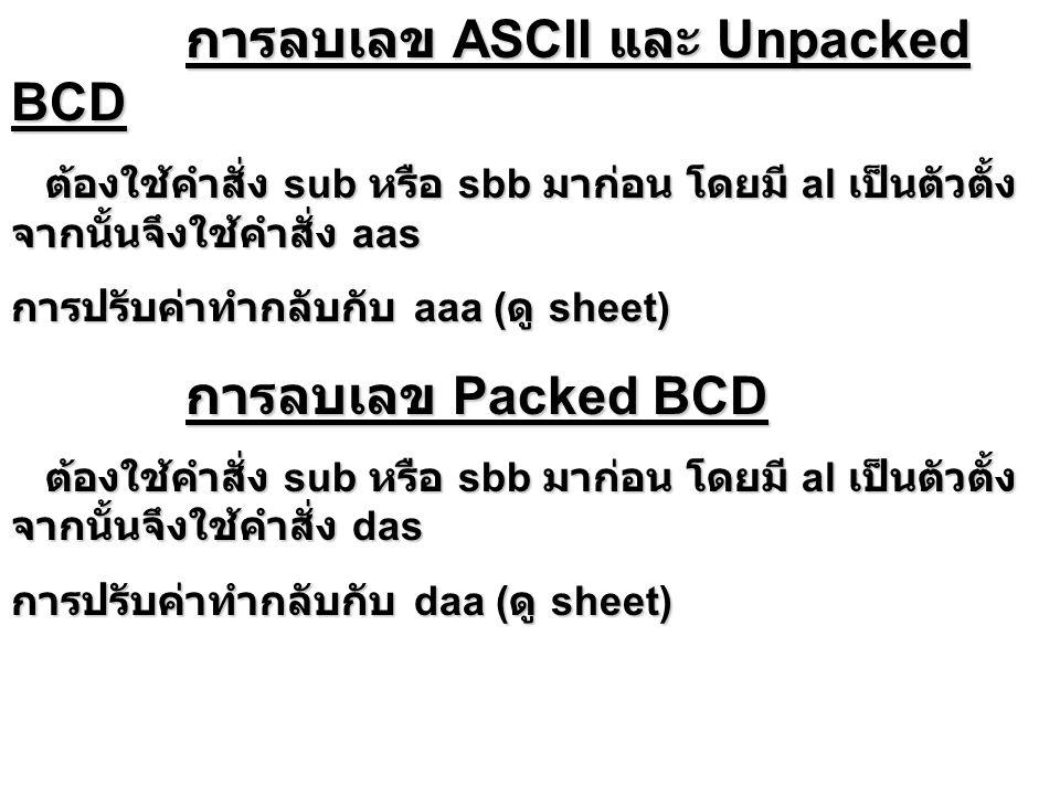 การลบเลข ASCII และ Unpacked BCD