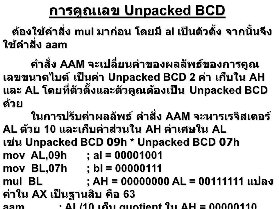 การคูณเลข Unpacked BCD