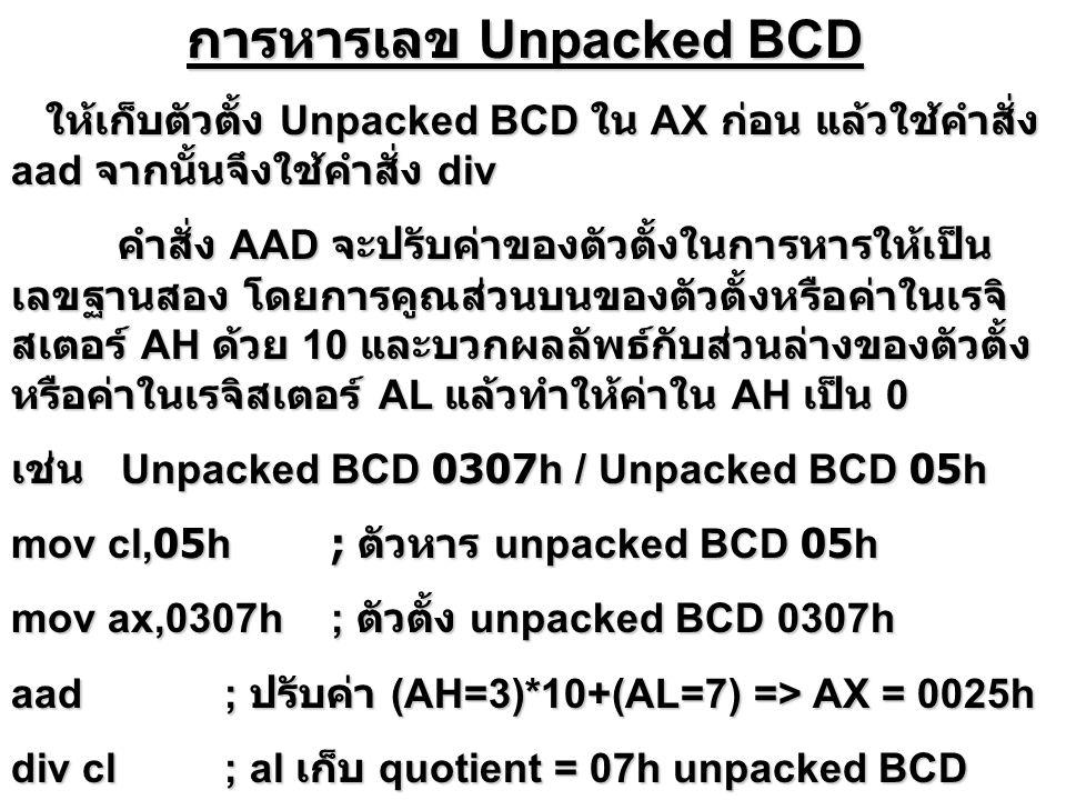 การหารเลข Unpacked BCD